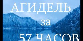 ВИДЕО: Сплав по реке Агидель за 57 часов в ноябре