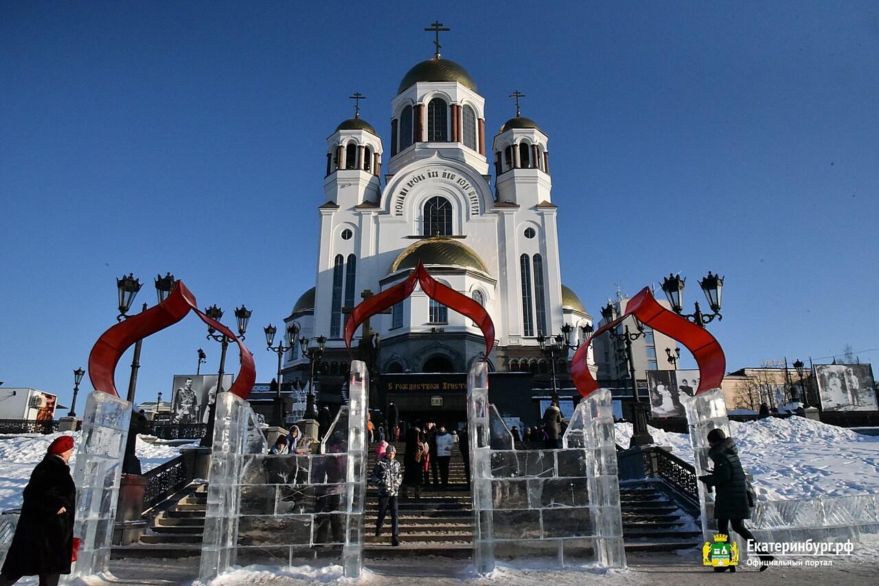 Фестиваль «Вифлеемская звезда» в Екатеринбурге
