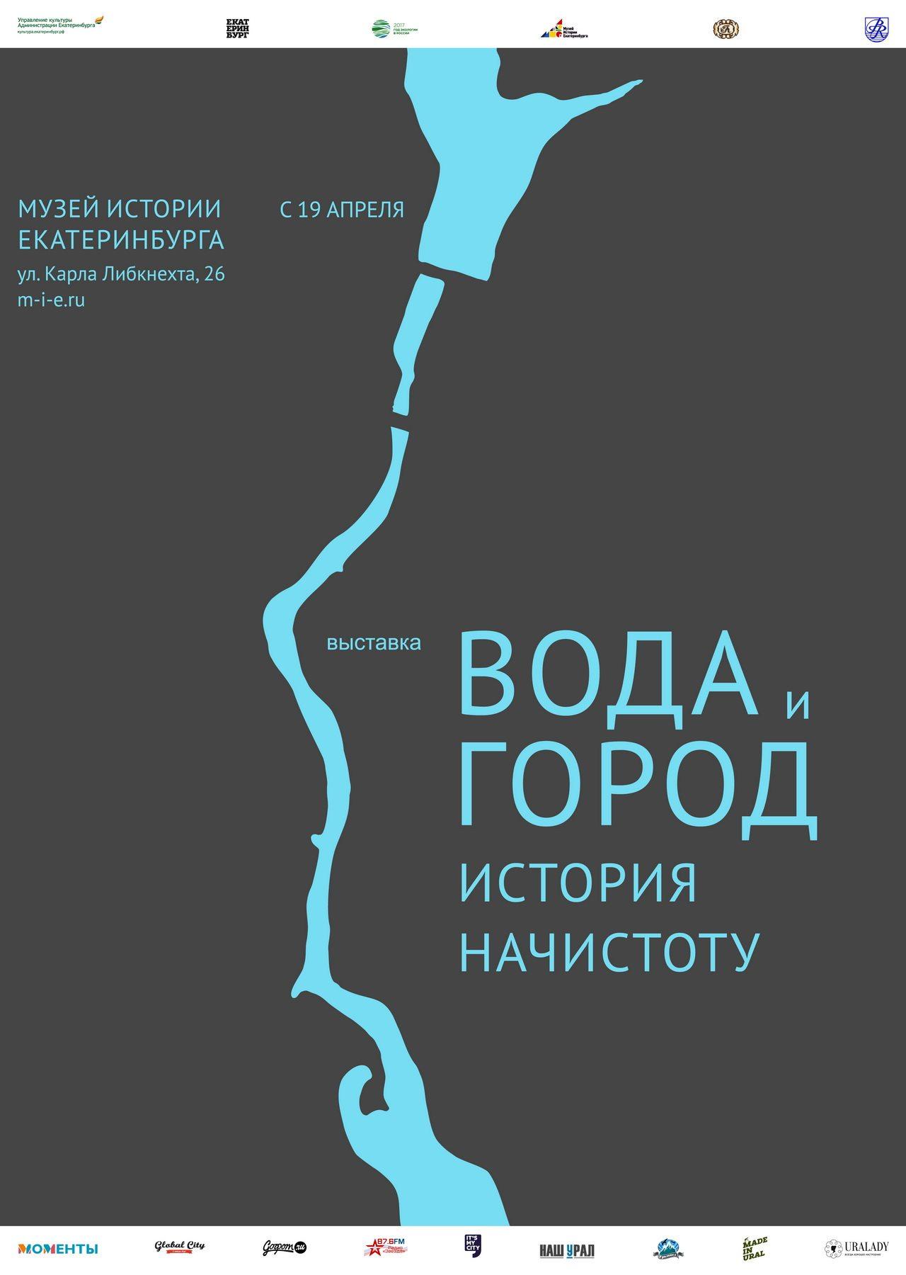 Выставка «Вода и Город. История начистоту» в Музее истории Екатеринбурга