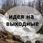 Маршрут выходного дня: водопад Кук-Караук весной