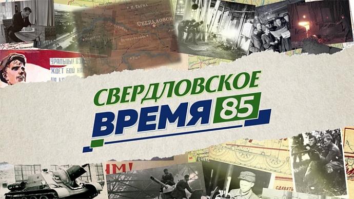 «Свердловское время – 85»: телепроект о о главных исторических событиях Среднего Урала