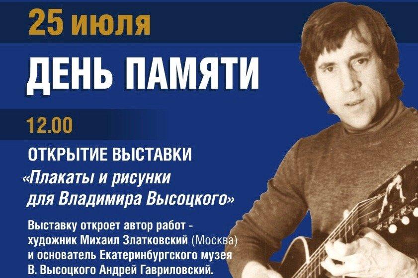 День памяти Высоцкого в Екатеринбурге