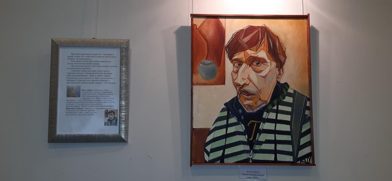 В Екатеринбурге открылась выставка ДеГа
