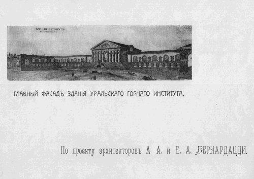Главный фасад здания Уральского горного института (проект)