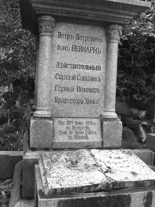 Могила П.П. фон Веймарна в Японии