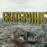 «Вэлкам ту Раша»: Екатеринбург - что москвичи рассказали о столице Урала?