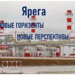 Поселок Ярега: первые и единственные в России нефтяные шахты