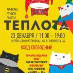 Ярмарка ручной работы «Теплота» в Екатеринбурге