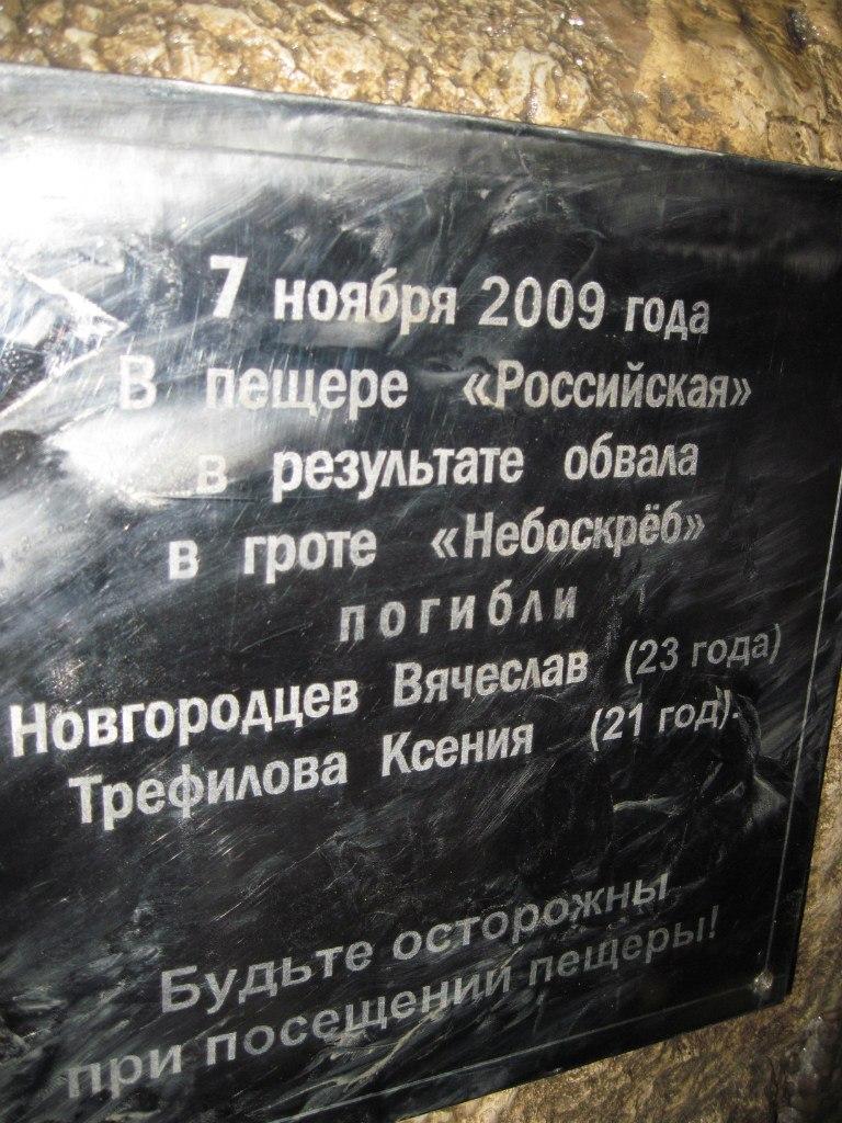 пещеры Губахинского района, пещеры Урала, маршруты по Уралу, спелеотуризм