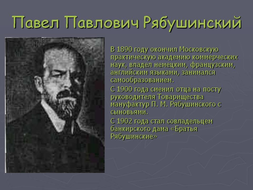Золото Рябушинских: тайна клада дореволюционных миллионеров